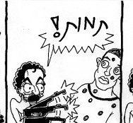 קומיקס על חיי – פרק 10