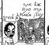קומיקס על חיי – פרק 12