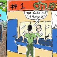 קומיקס על חיי – פרק 25