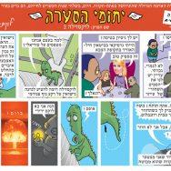 פרק 18 – לוקסזילה 2