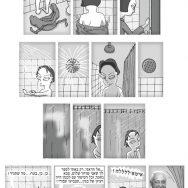 פרק 39 – המקלחת