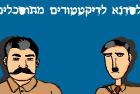 סדנא לדיקטטורים מתוסכלים
