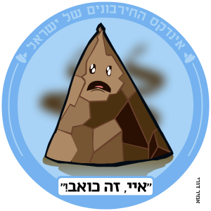 israeli_shit_index_0021